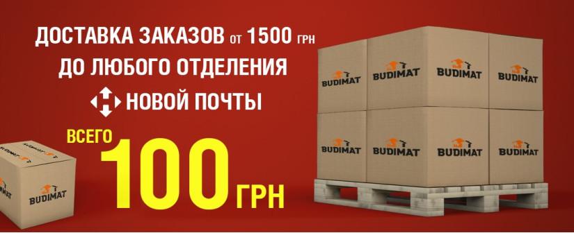 Доставка заказов от 1500 грн
